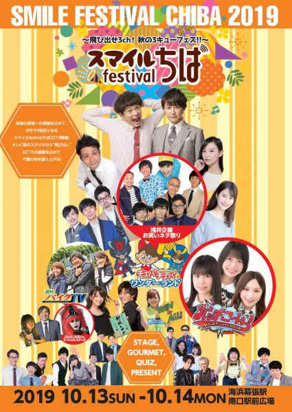 スマイルfestivalちば2019@JR海浜幕張駅<10/13(日)・14(月・祝)>