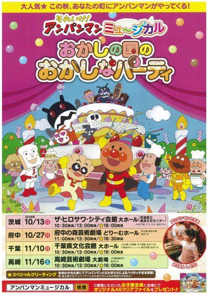 それいけアンパンマンミュージカル「おかしな国のおかしなパーティ」@千葉県文化会館<11/10(日)>