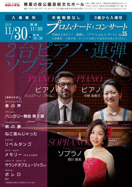 プロムナードコンサートvol.35@青葉の森公園芸術文化ホール<11/30(土)>