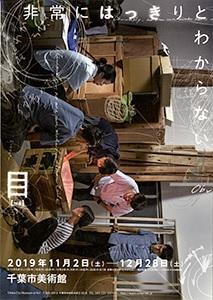 目【mé】非常にはっきりとわからない @千葉市美術館<11/2(土)~12/28(土)>