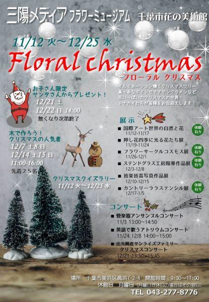 フローラルクリスマス@三陽メディアフラワーミュージアム<11/12(火)~12/25(水)>
