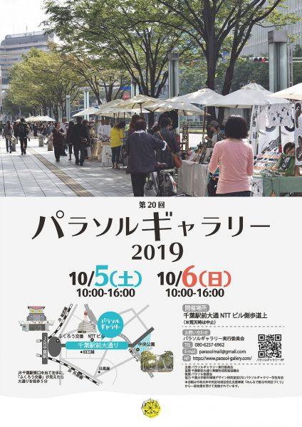 第20回 パラソルギャラリー2019@千葉駅前大通り<10/5(土)・6(日)>