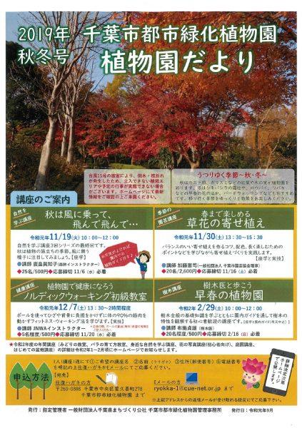自然を学ぶ講座@千葉市都市緑化植物園<11/19(火)>
