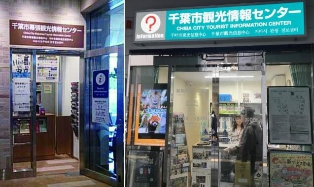 台風19号の影響による臨時休業のお知らせ【観光情報センター】