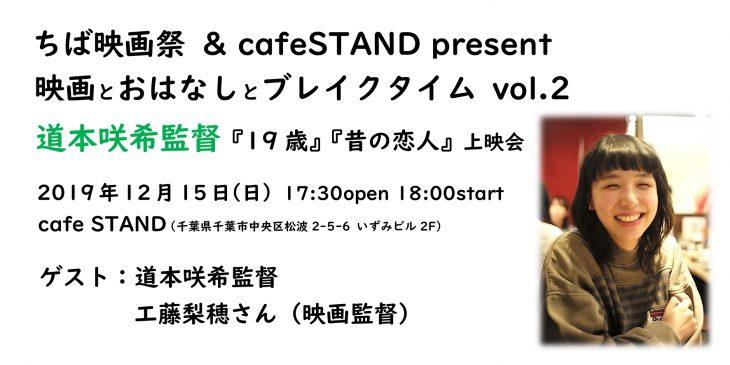 映画とおはなしとブレイクタイムvol.2@cafe STAND<12/15(日)>