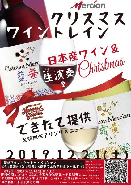 【満席】「クリスマスワイントレイン」運行!@千葉モノレール<12/21(土)>