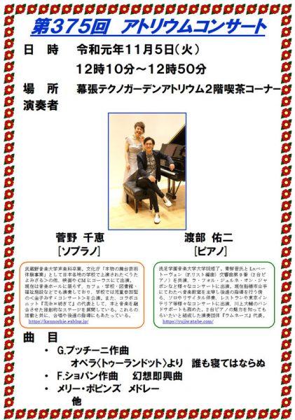 第375回アトリウムコンサート@幕張テクノガーデン<11/5(火)>