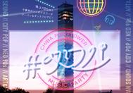 #タワパ~Chiba Porttower Music Party~@千葉ポートタワー<10/11・18・25(金)・31(木)・11/2(土)>