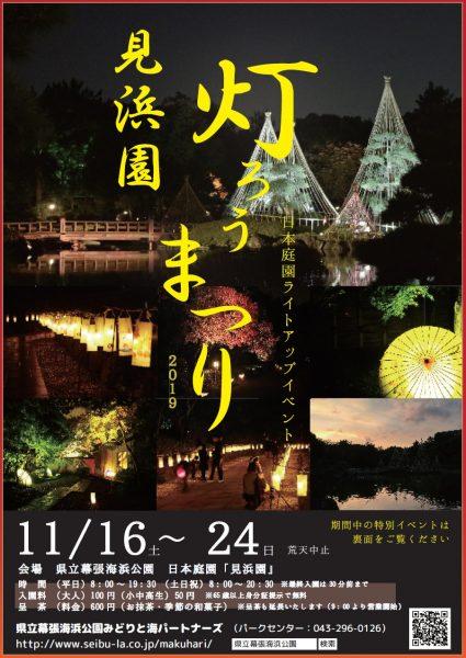 灯ろうまつり~秋の庭園ライトアップ2019~@見浜園<11/16(土)~11/24(日)>