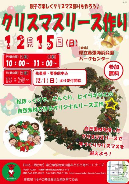 親子で作ろうクリスマスリース2019@幕張海浜公園<12/15(日)>