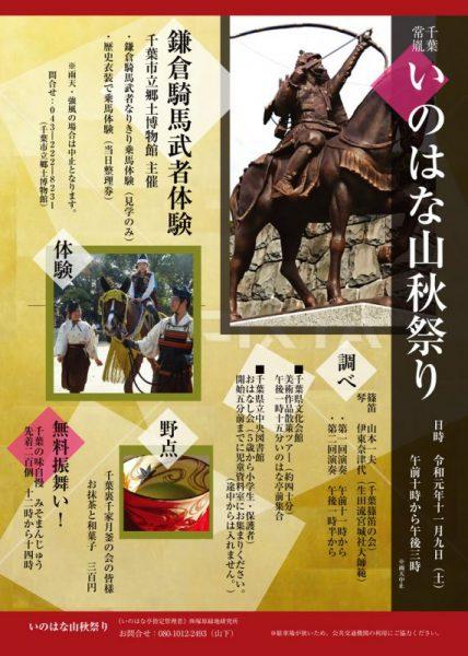 いのはな山秋祭り@亥鼻公園<11/9(土)>
