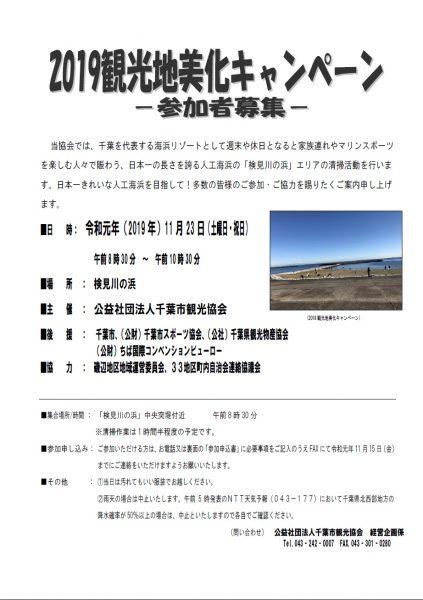 【中止となりました】2019観光地美化キャンペーン@検見川の浜<11/23(土・祝)>