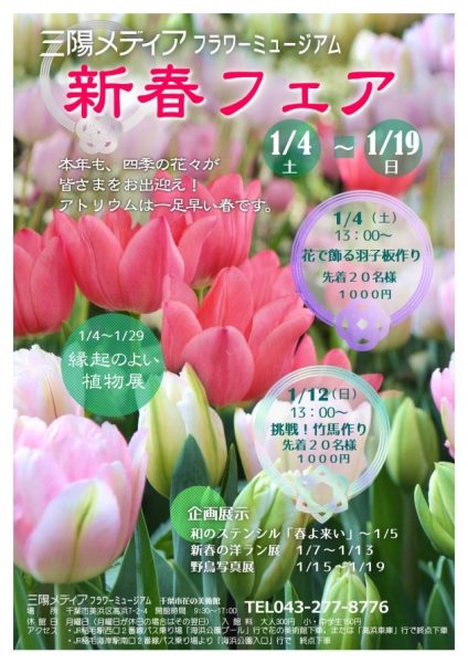 新春フェア@三陽メディアフラワーミュージアム<1/4(土)~1/19(日)>