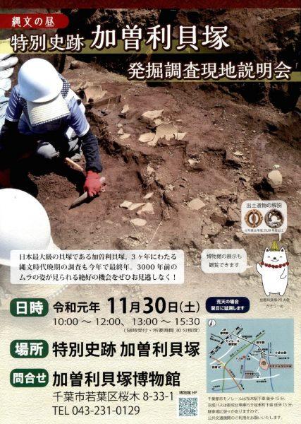 縄文の昼「発掘調査現地説明会」@加曽利貝塚<11/30(土)>