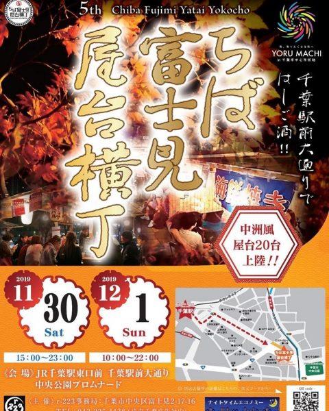 ちば富士見屋台横丁@駅前大通り<11/30(土)・12/1(日)>