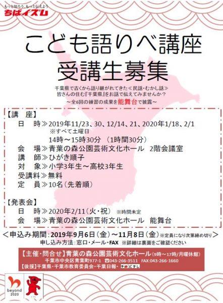 こども語りべ講座@青葉の森公園芸術文化ホール<11/23(土・祝)~2/11(火・祝)全7回(発表会を含む)>