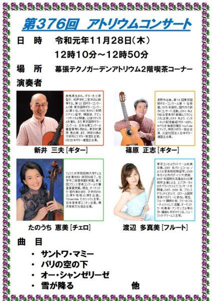 第376回アトリウムコンサート@幕張テクノガーデン<11/28(木)>