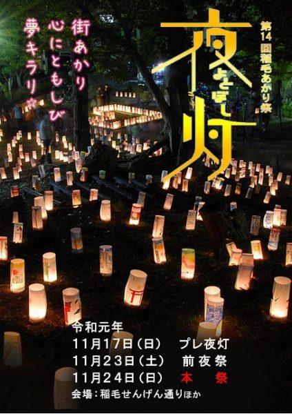 第14回稲毛あかり祭・夜灯(よとぼし)@稲毛せんげん通り他<11/23(土・祝)・24(日)>