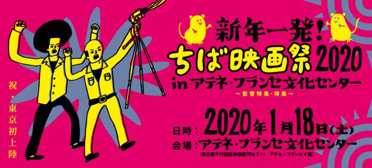 新年一発!ちば映画祭2020@アテネ・フランセ文化センター <1/18(土)>
