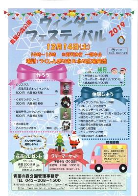 ウィンターフェスティバル2019@青葉の森公園<12/14(土)>