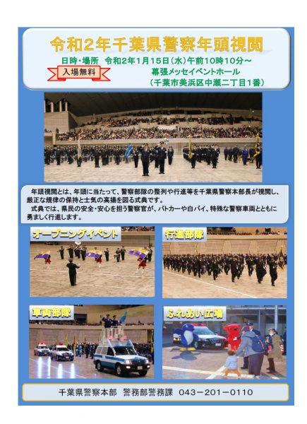 令和2年千葉県警察年頭視閲@幕張メッセ<1/15(水)>