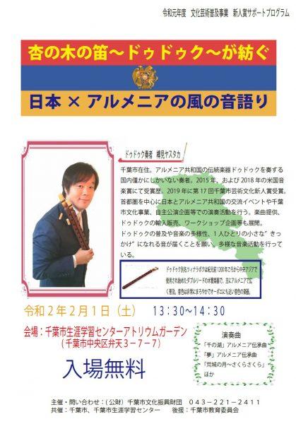やすらぎのアトリウムコンサート@千葉市生涯学習センター<2/1(土)>