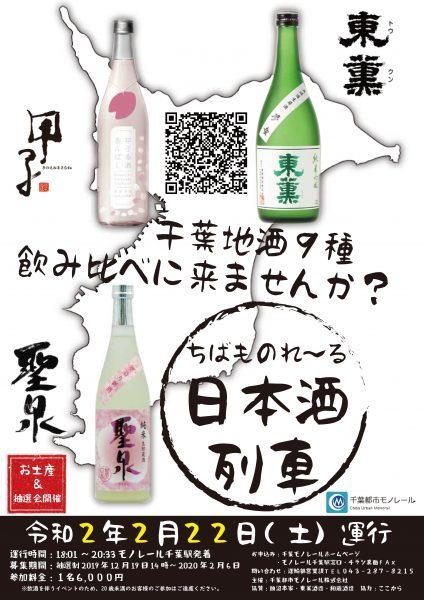 ちばものれ~る 日本酒列車@千葉モノレール千葉駅発<2/22(土)>