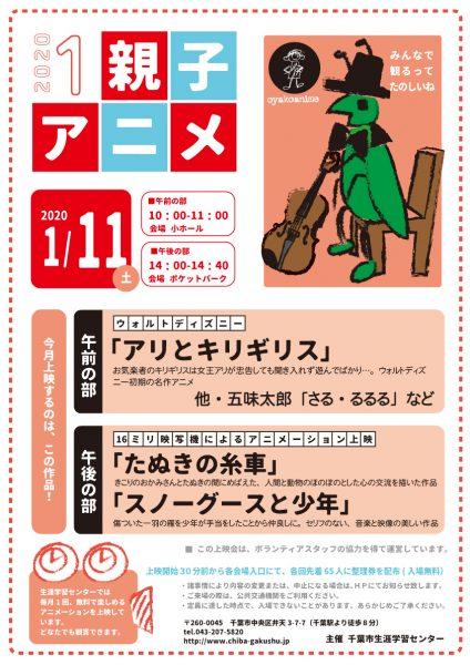 親子アニメ上映会@千葉市生涯学習センター<1/11(土)>