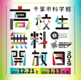 高校生無料開放日<12/21(土)・1/13(月・祝)>@千葉市科学館