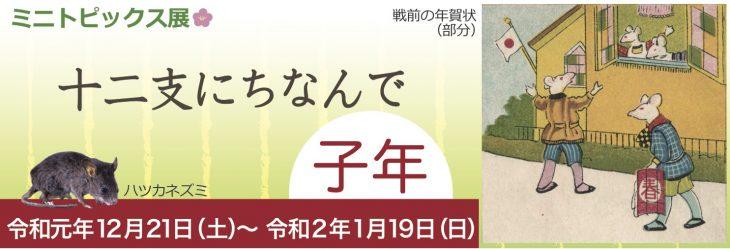 ミニトピックス展「十二支にちなんで-子年-」@県立中央博物館<12/21(土)~1/19(日)>