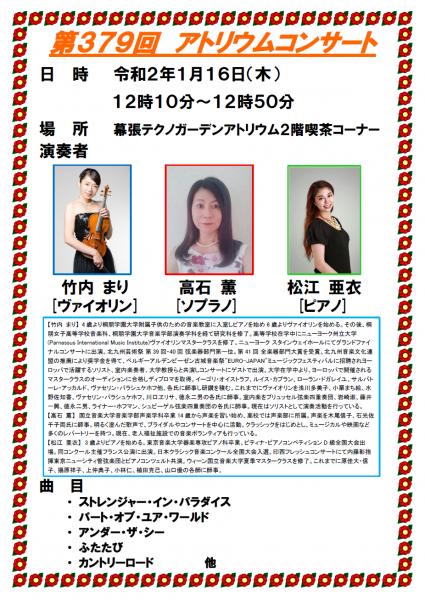 第379回アトリウムコンサート@幕張テクノガーデン<1/16(木)>