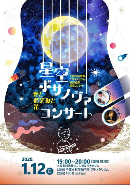 星空ボサノヴァコンサート@千葉市科学館<1/12(日)>