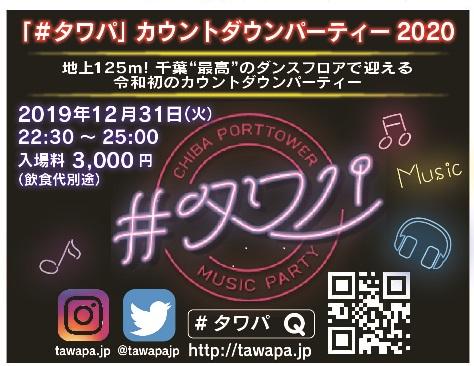 #タワパ~Chiba Porttower Music Party~COUNT DOWN 2019-2020@千葉ポートタワー<12/31(火)>