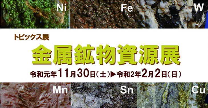 トピックス展「金属鉱物資源展」@県立中央博物館<11/30(土)~2/2(日)>