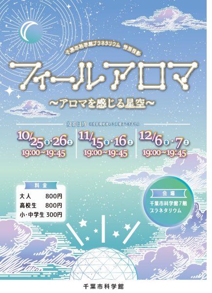 プラネタリウム特別投影「フィールアロマ~アロマを感じる星空~」@千葉市科学館<12/6(金)・7(土)>