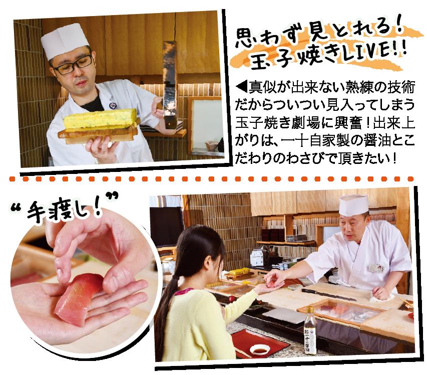 ▲大将のぬくもりも旨みへと変化!「カウンターで頂く寿司にハマりそうです!」(島田さん)