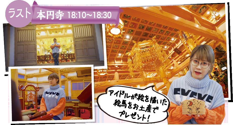 ▲映えスポットの宝庫とも言うべきお寺。普段は入ることが出来ないエリアを限定開放!