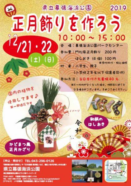 お正月飾り工作会♪2019@幕張海浜公園<12/21(土)・22(日)>