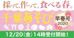 千葉あそび早春号20日14時受付開始!