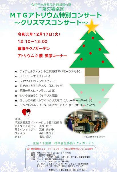 クリスマスコンサート@幕張テクノガーデン・アトリウム<12/17(火)>