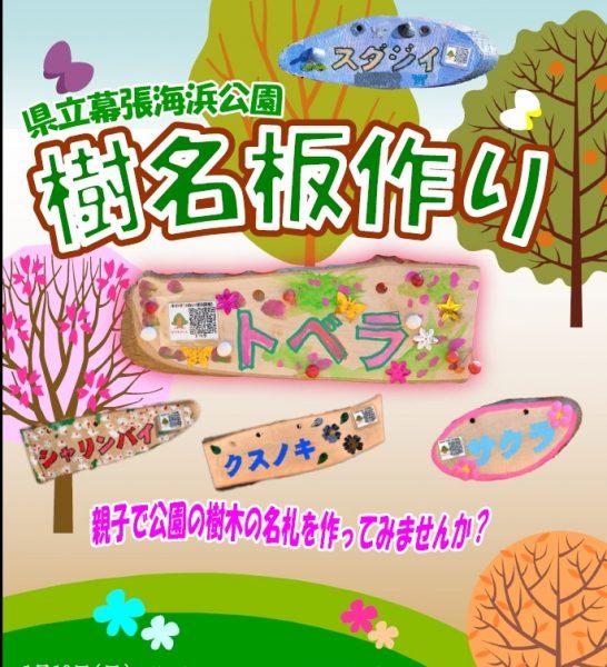 <木の名札>樹名板作りへのお誘い@県立幕張海浜公園<1/19(日)>