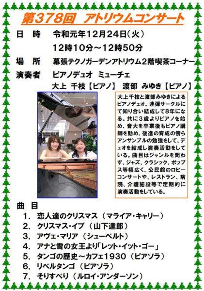第378回アトリウムコンサート@幕張テクノガーデン<12/24(火)>