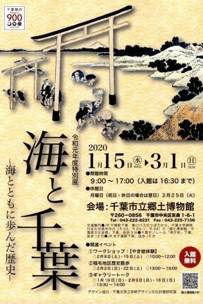 令和元年度特別展示「海と千葉ー海とともに歩んだ歴史ー」@郷土博物館<2020/1/15(水)~3/1(日)>