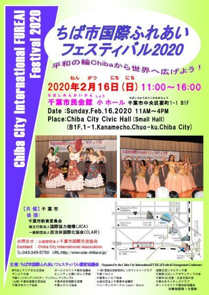 ちば市国際ふれあいフェスティバル2020@千葉市民会館<2/16(日)>