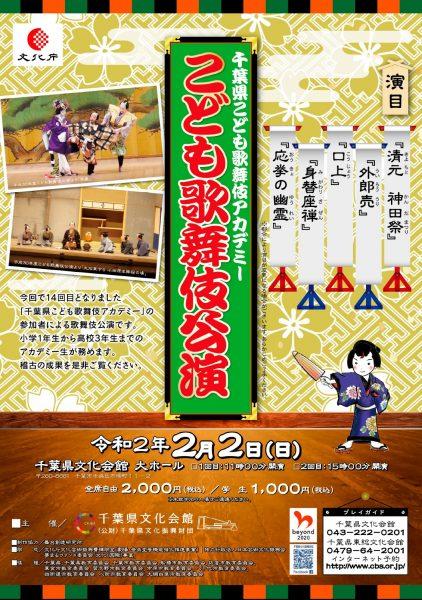 千葉県こども歌舞伎アカデミー こども歌舞伎公演@千葉県文化会館<2/2(日)>