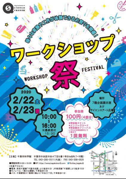 ワークショップ祭り@千葉市科学館<2/22(土曜)・23(日曜・祝)>