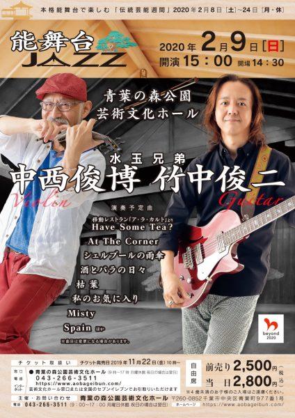 能舞台JAZZ@青葉の森公園芸術文化ホール<2/9(日)>