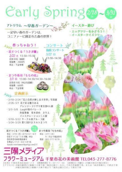 Early Spring~アーリースプリング~@三陽メディアフラワーミュージアム<2/18(火)~3/31(火)>