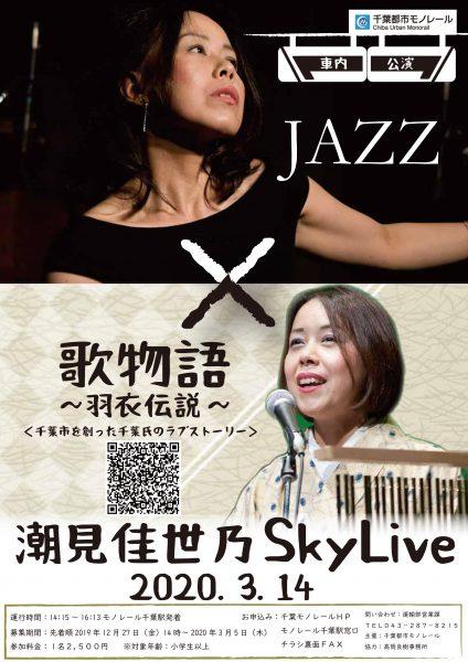 【中止】歌物語<羽衣伝説>×JAZZ 潮見佳世乃 Sky live@千葉モノレール千葉駅発<3/14(土)>