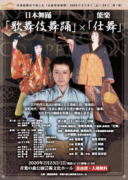 日本舞踊「歌舞伎舞踊」✕能楽「仕舞」~共演・解説~@青葉の森公園芸術文化ホール<2/23(日曜・祝)>